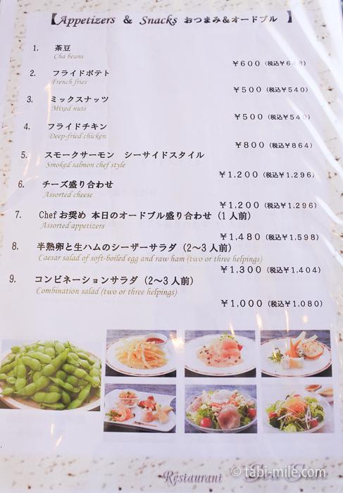ホテルシーサイド江戸川レストランメニュー1