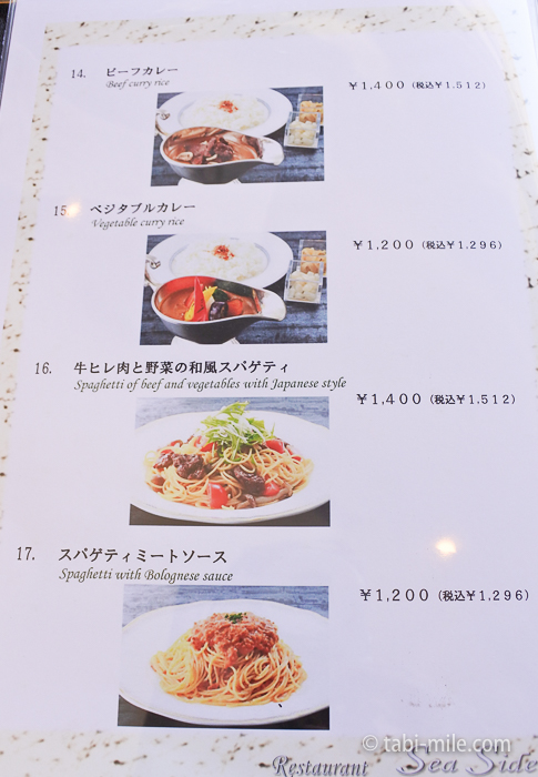 ホテルシーサイド江戸川レストランメニュー3