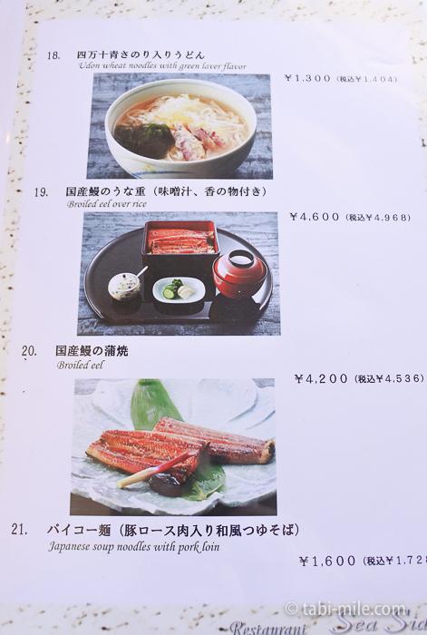 ホテルシーサイド江戸川レストランメニュー4