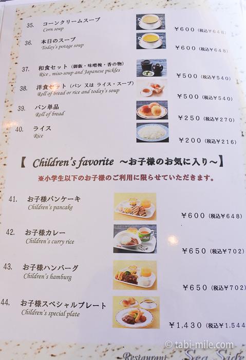ホテルシーサイド江戸川レストランメニュー7