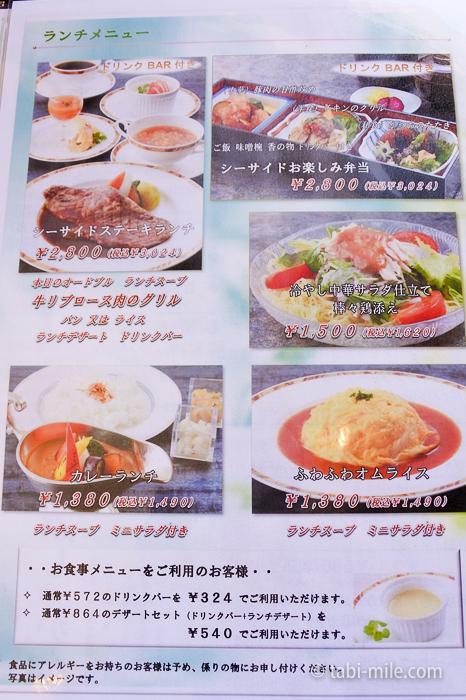 ホテルシーサイド江戸川レストランメニュー8