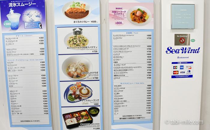 葛西臨海水族園レストラン4