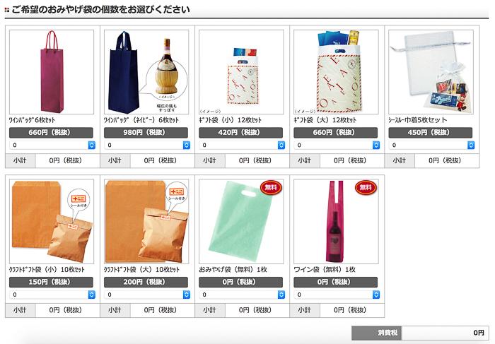 JTB袋選択画面