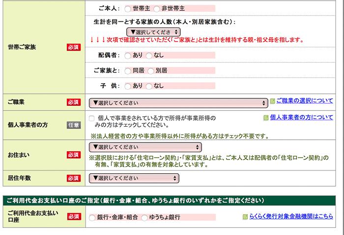 ヒルトン・オナーズVISAゴールド申し込み画面3