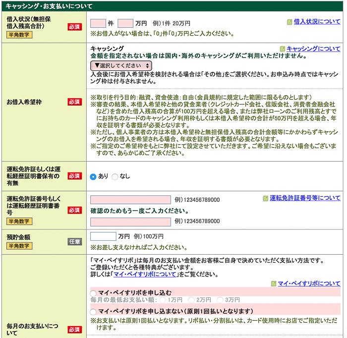 ヒルトン・オナーズVISAゴールド申し込み画面6