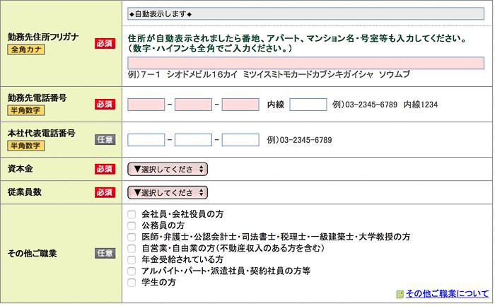 ヒルトン・オナーズVISAゴールド申し込み画面5