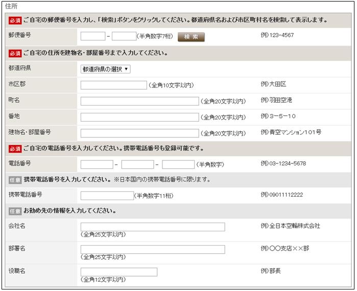 ANAマイレージクラブ入会ページ入力画面②