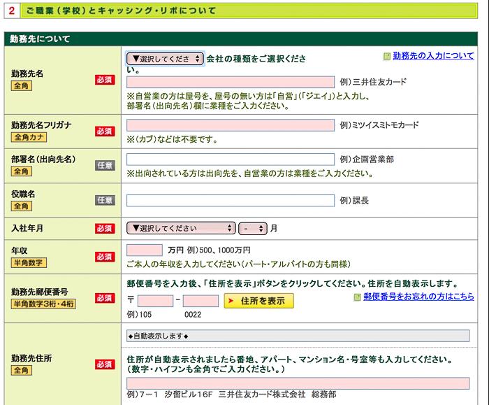 ヒルトン・オナーズVISAゴールド申し込み画面4