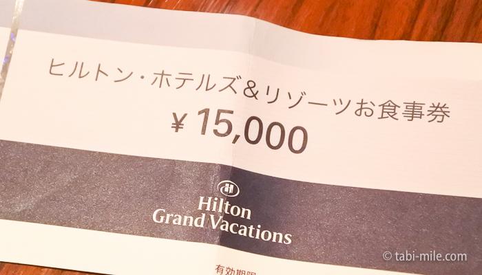 ヒルトン東京お食事券3