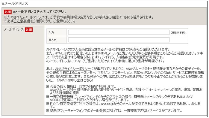 ANAマイレージクラブ入会ページ入力画面③