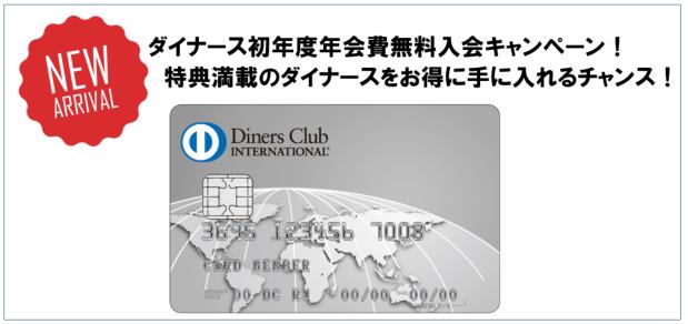 ダイナースクラブカード最新入会キャンペーン