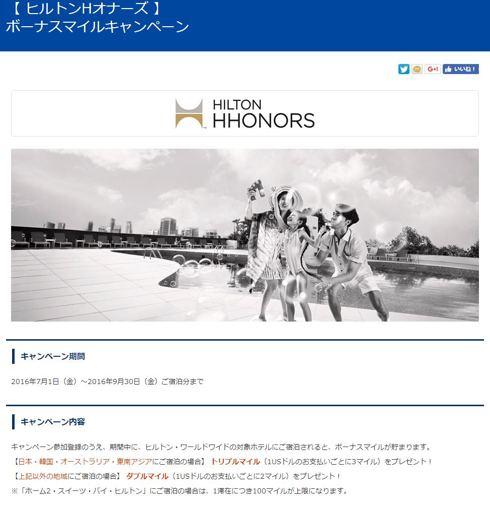ヒルトンHオナーズキャンペーン