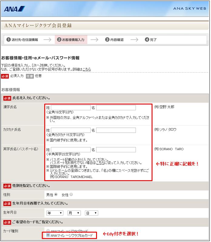 ANAマイレージクラブ入会ページ入力画面①