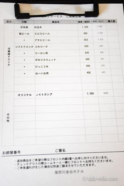 鬼怒川金谷ホテルグレードアップ和室ドリンク料金表