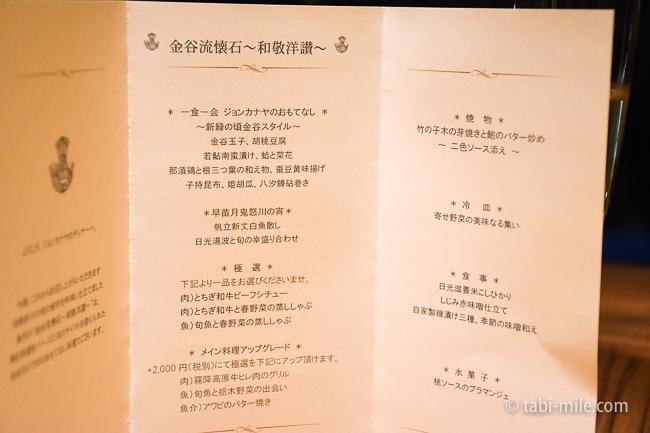 鬼怒川金谷ホテル夕食メニュー