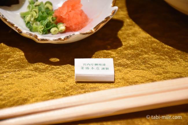 鬼怒川金谷ホテル夕食朝食箸