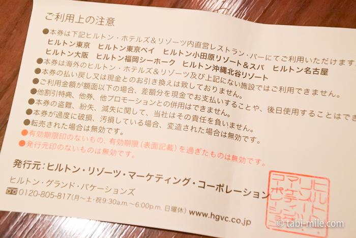 ヒルトン東京お食事券2