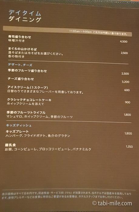 ヒルトン小田原ルームメニューダイニング3