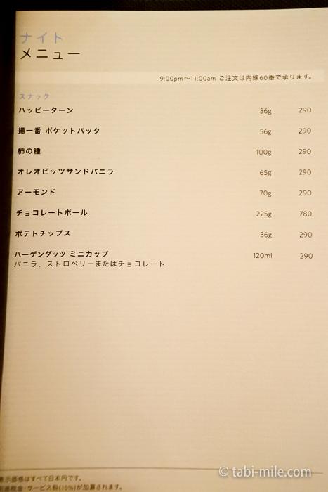 ヒルトン小田原ルームメニュースナック