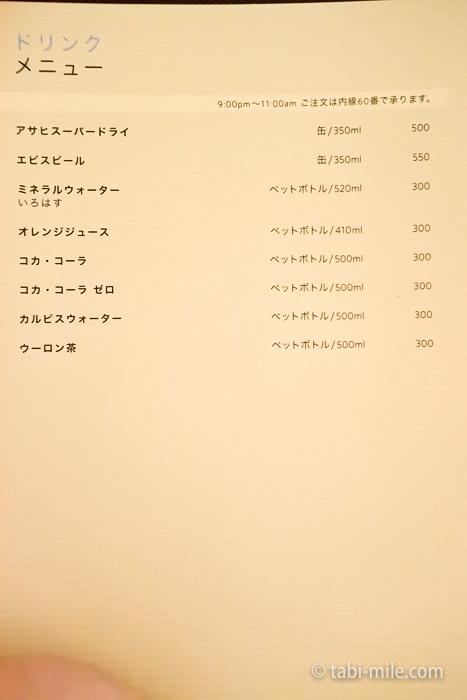 ヒルトン小田原ルームメニュードリンク2
