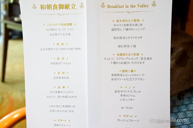 鬼怒川金谷ホテル朝食メニュー