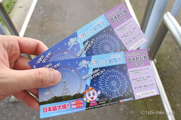 葛西臨海公園観覧車チケット1
