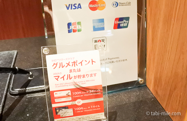ANAインターコンチネンタルホテル東京ザ・ステーキハウスANAマイル