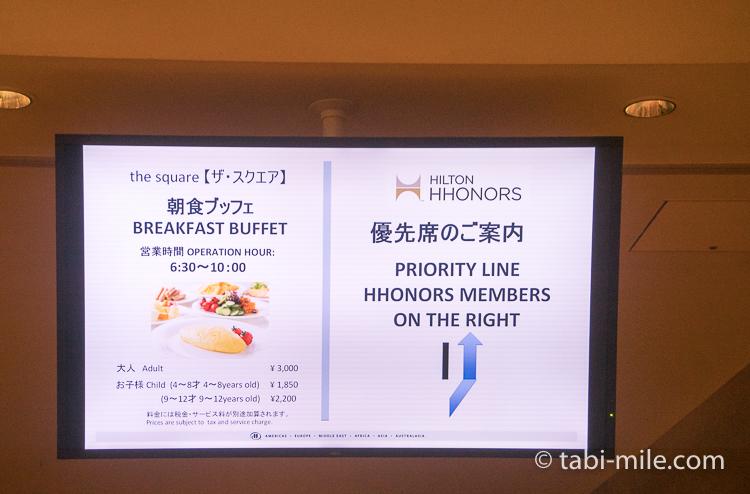 ヒルトン東京ベイ 朝食ブッフェ 優先レーン