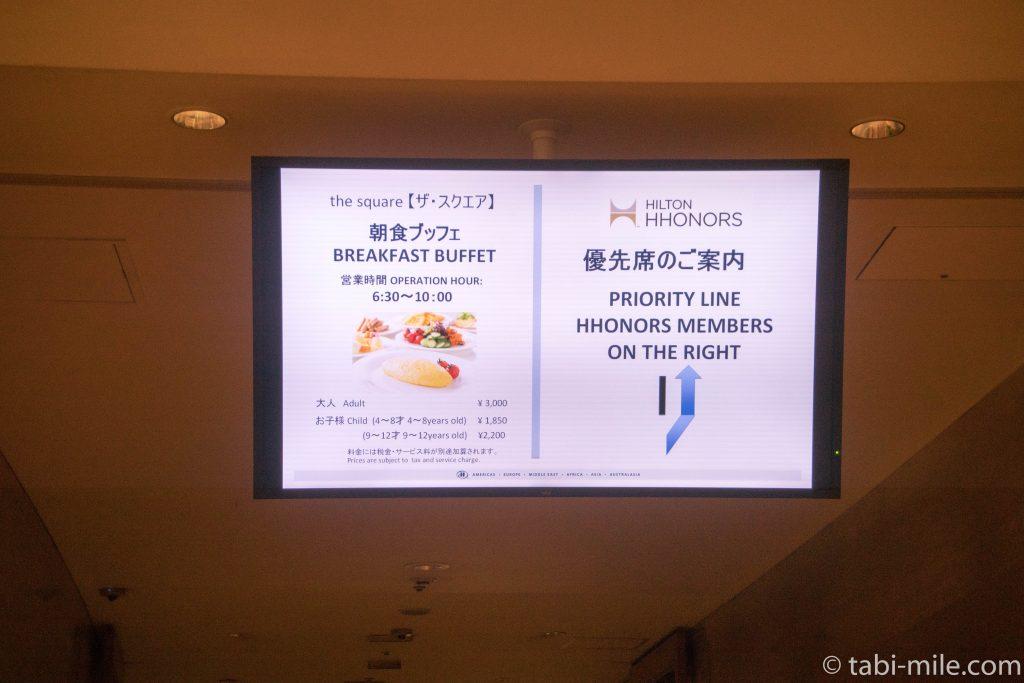 ヒルトン東京ベイ朝食優先レーン