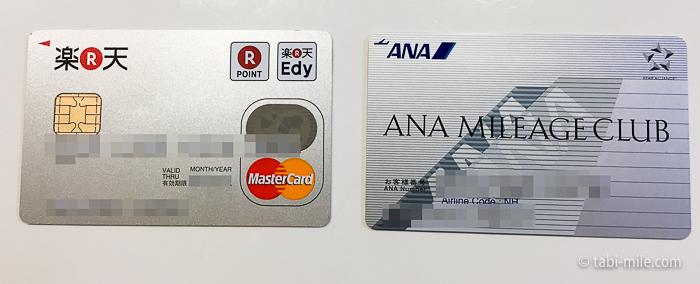 楽天カードとANA