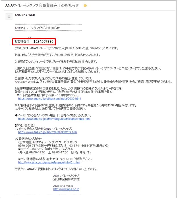 ANA会員登録完了メール