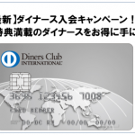 diners-card-campaing