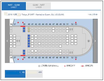 15-united-mile-seat-to-guam