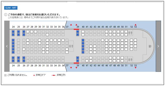 5-united-mile-seat