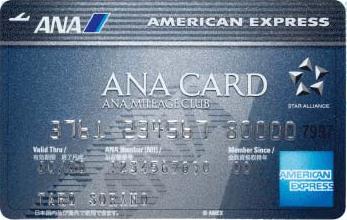 ANAアメリカンエキスプレスカード