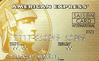 セゾンゴールドアメックス券面写真