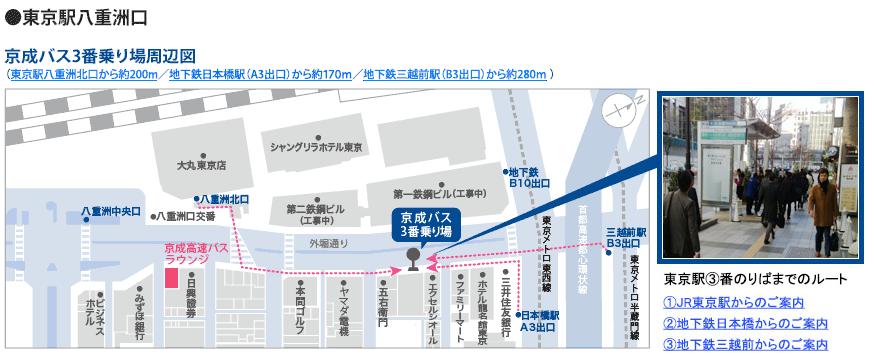 東京シャトル東京駅バス停