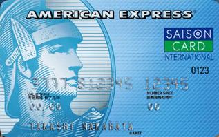 セゾンブルーアメックス券面写真