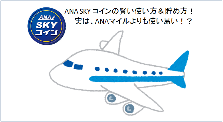 ana-sky-coinの貯め方と使い方