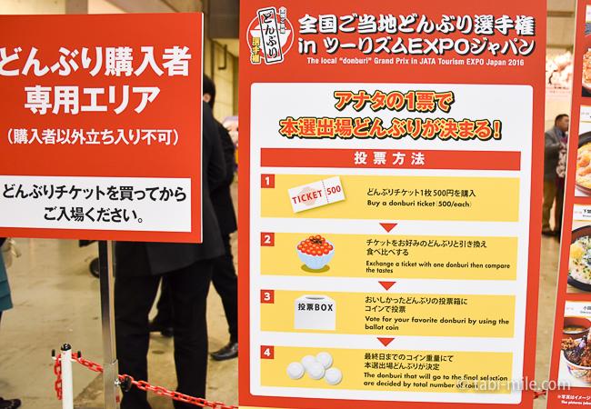 ツーリヅムEXPOジャパン2016グルメチケット