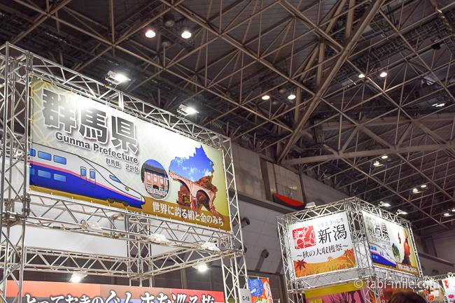 ツーリヅムEXPOジャパン2016群馬新潟