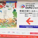ツーリヅムEXPOジャパン2016