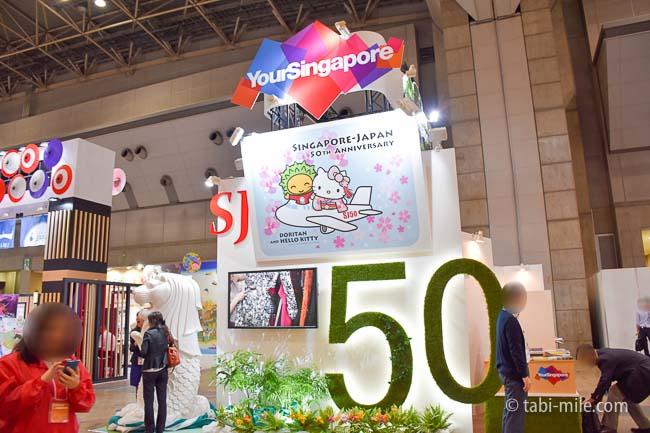 ツーリヅムEXPOジャパン2016シンガポール