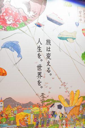 ツーリヅムEXPOジャパン2016旅の言葉