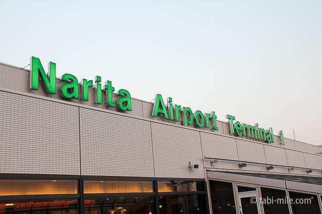 成田空港ターミナル