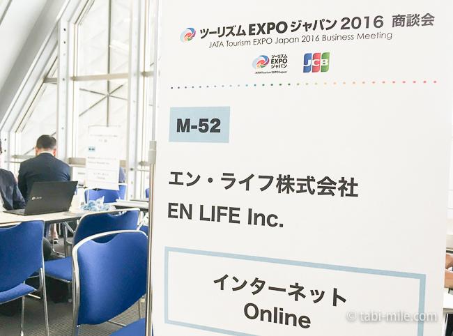 ツーリヅムEXPOジャパン2016メディアミーティング