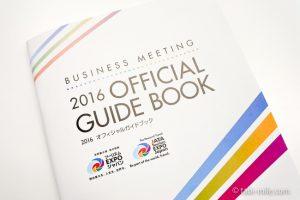 ツーリヅムEXPOジャパン2016メディアミーティングガイドブック