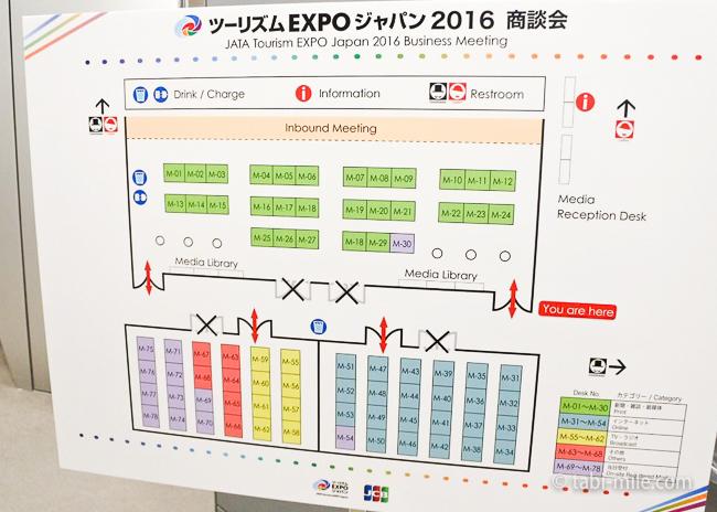 ツーリヅムEXPOジャパン2016メディアミーティングマップ