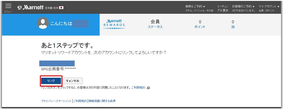 spg-marriott-status-match-09