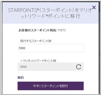spg-marriott-status-match-15